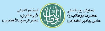 Image result for ابوطالب