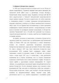 Внешнеэкономическая деятельность в Украине реферат по  Внешнеэкономическая деятельность реферат по международным отношениям скачать бесплатно транзит сальдо внешнеторговый баланс экспорт