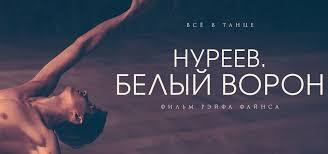 Nureyev - Stream: Jetzt Film online finden und anschauen