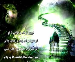 Image result for ‫غیبت امام مهدی‬‎