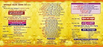 marriage quotes kannada gallery totally awesome wedding ideas Wedding Invitation Kannada winsome marriage quotes aliexpress collection in marriage quotes wedding invitation kannada wording
