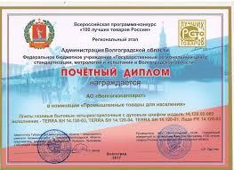 Награды и дипломы Терра АО Волгогазоаппарат Почетный Диплом 100 лучших товаров России
