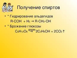 Кислородсодержащие органические соединения Спирты химия  Получение спиртов Гидрирование альдегидов r coh h 2 → r ch 2