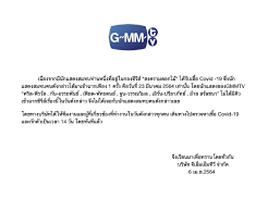 """GMMTV - Following a recent case of an actress from """"The..."""