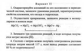 График проведения контрольных работ по химии класса Рабочая  Контрольная работа №3 по теме Неметаллы