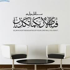 Small Picture ZOOYOO Surah Rahman Calligraphy Islamic Wall Stickers Muslim