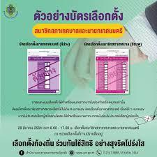 เทศบาลตำบลท้ายดง - ตัวอย่างบัตรเลือกตั้งสมาชิกสภาเทศบาล และนายกเทศมนตรีตำบลท้ายดง