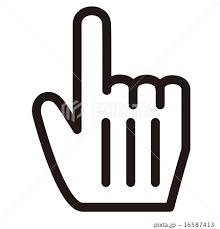 人差し指マークのイラスト素材 16587413 Pixta