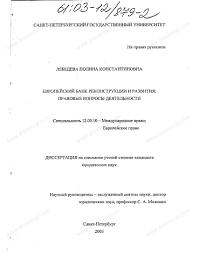 Диссертация на тему Европейский банк реконструкции и развития  Диссертация и автореферат на тему Европейский банк реконструкции и развития Правовые вопросы деятельности