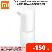Сенсорный <b>дозатор Xiaomi Mijia Automatic</b> Foam Soap Dispenser ...