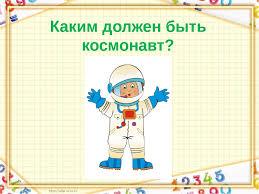 Презентация урока математики по теме Делимое делитель класс  Каким должен быть космонавт