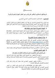 كورونا: شروط قبول المسافرين الوافدين على تونس عبر جميع المعابر