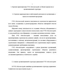 Отчет о производственной практике на предприятии ГУП Мосэкострой  Отчёт по практике Отчет о производственной практике на предприятии ГУП Мосэкострой 4