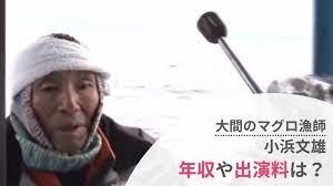 マグロ 漁師 年収