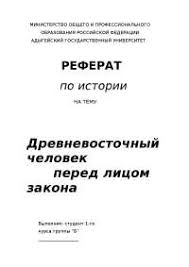 Законы Хаммурапи реферат по истории скачать бесплатно право  Законы Хаммурапи реферат по истории скачать бесплатно право Вавилон таблицы деспотия вавилонская Вавилония шумер Аккад Двуречье