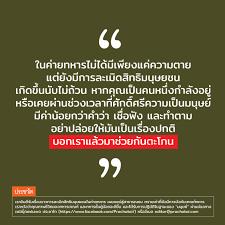 ควรเกณฑ์ทหารหรือยกเลิกการเกณฑ์ทหาร   ประชาไท Prachatai.com