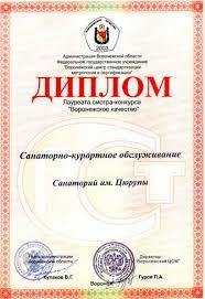 Награды дипломы  Диплом Воронежское качество санаторно курортное обслуживание