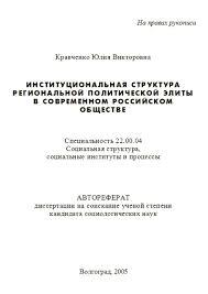 Центр Аналитик Автореферат диссертации Институциональная  Автореферат диссертации Институциональная структура региональной политической элиты в современном российском обществе