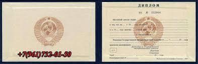 Купить диплом в Заречном Диплом техникума СССР по 1996 года выпуска