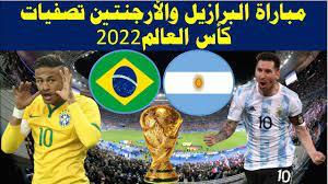 مباراة الأرجنتين والبرازيل تصفيات أمريكا الجنوبية كأس العالم 2022 - YouTube