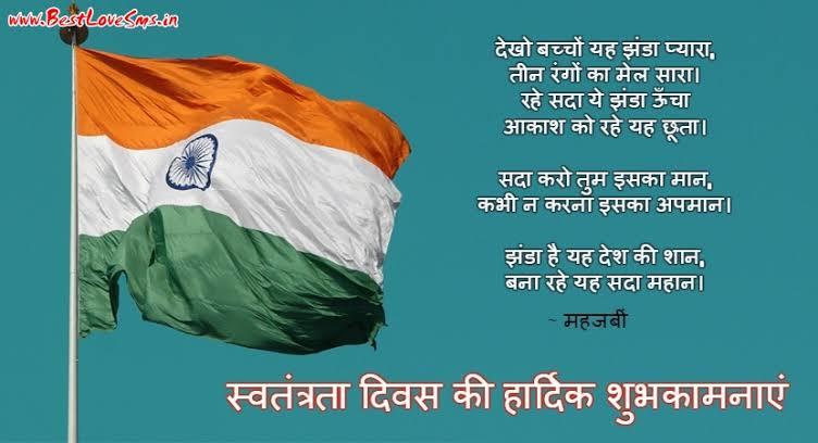 desh bhakti poem in hindi