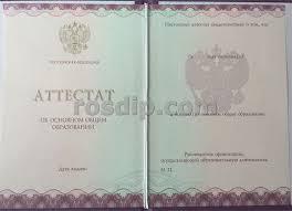 Стоимость диплома Аттестат за 9 классов 2014 2018 гг