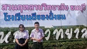 พาชมโรงเรียนสวนกุหลาบวิทยาลัย ธนบุรี - YouTube