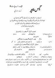 Hub e Watan  Watan sy Muhabat  Urdu Essay