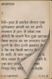 munshi premchand in hindi android apps on google play munshi premchand in hindi screenshot