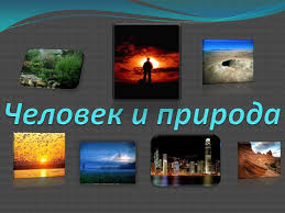 Природа и человек Презентации по биологии Слайд 1