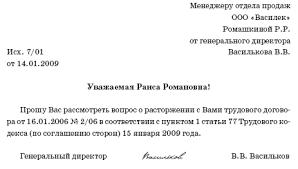 Увольнение пенсионера по соглашению сторон тк рф pedikur manikur ru Трудовой юрист красноярск
