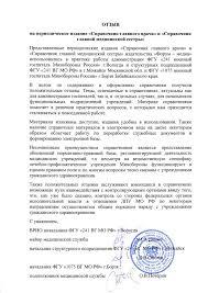Характеристика на главного врача образец Новинки портала Производственная характеристика на работника образец
