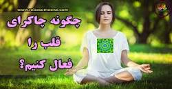 Image result for فرکانس چاکرا قلب