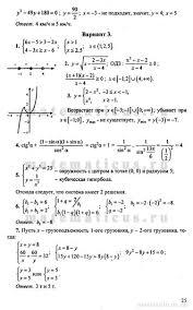 Решебник Контрольные работы по алгебре класс Дудницын  Решебник Контрольные работы по алгебре 9 класс Дудницын Тульчинская Мордкович 8 изд 2006 г ГДЗ по алгебре для 9 класса ГДЗ ГДЗ онлайн