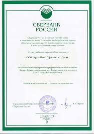 Награды сертификаты дипломы и благодарственные письма  Диплом Пегас туристик · Благодарственное письмо от Сбербанка