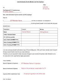 pf joint declaration form pdf 2020