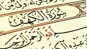 فضائل قراءة سورة الكهف يوم الجمعة