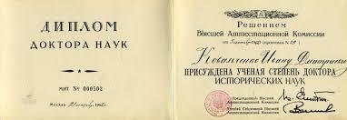 Диплом об образовании Статьи об архивном деле документообороте  Диплом доктора наук 1966 года