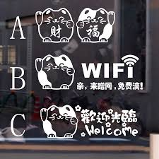 est complimentary wireless internet access wifi logo hours cafe window decoration wall stickers glass door stickers