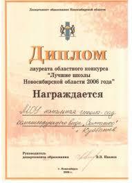 Дипломы и грамоты Диплом лауреата областного конкурса Лучшие школы Новосибирской области 2006 года