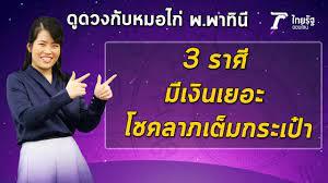 เปิดดวงการเงิน 3 ราศี มีเงินเยอะ : ดูดวงกับหมอไก่ พ.พาทินี | 03-05-63 |  ตะลอนข่าว - YouTube