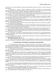 ГОСТ скачать бесплатно ГОСТ 12 3 036 84 страница 2 из 7