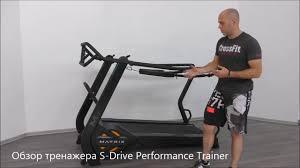 <b>Беговой</b> тренажер S-Drive <b>Performance</b> Trainer. Обзор тренажера.