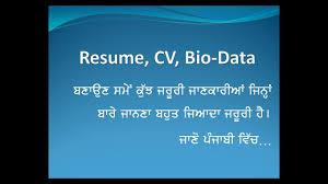 Resume Cv Biodata Important Tips In Punjabi By Mehra Videos