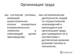 Презентация на тему Организация труда на предприятии Организация  8 Организация