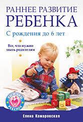 <b>Раннее развитие</b> ребенка с рождения до 6 лет. Все, что нужно ...
