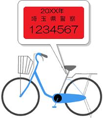 自転車 防犯 登録