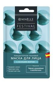 <b>Маска</b> для лица NINELLE Festival <b>плацентарная тканевая</b> с ...