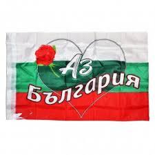 знаме на българия за оцветяване
