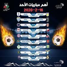أهم مباريات اليوم الأحد 16-2-2020 الموعد والقنوات الناقلة - التيار الاخضر